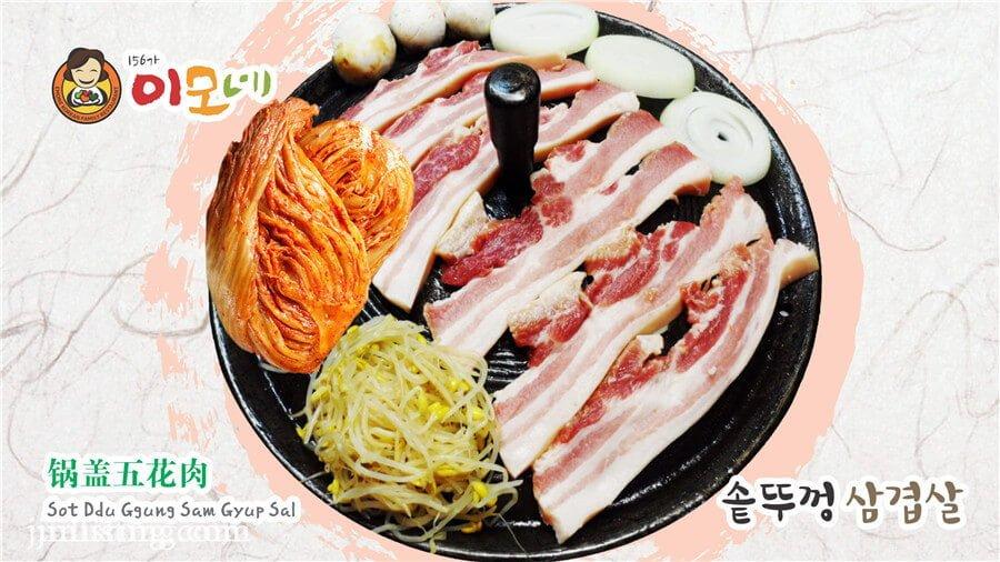 鍋蓋五花肉 (1)