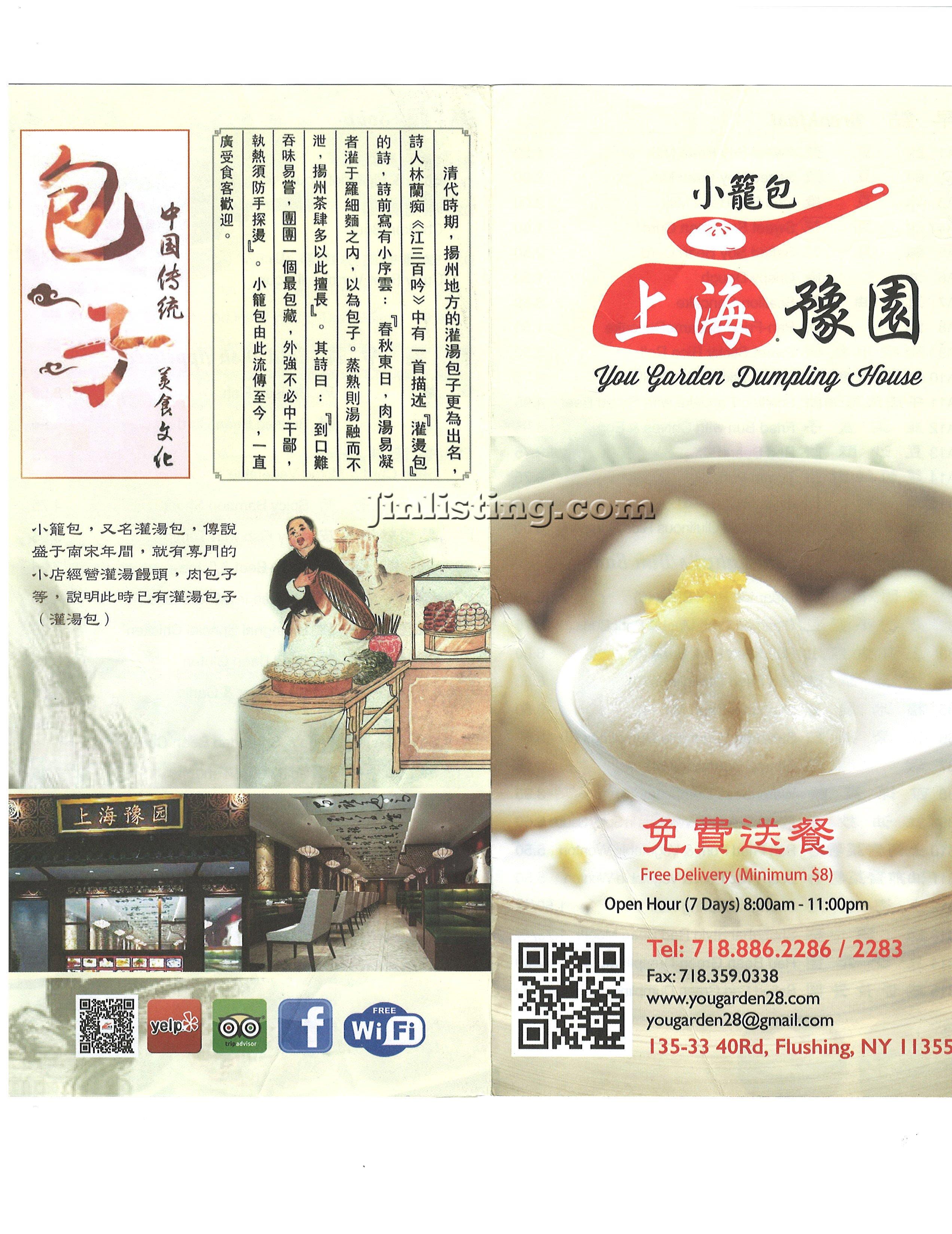 shanghaiyuyuan