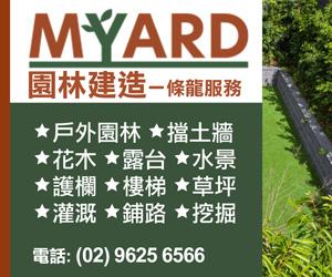 Myard 一站式資深園林及專業戶外設計建造服務 Jinlisting Com