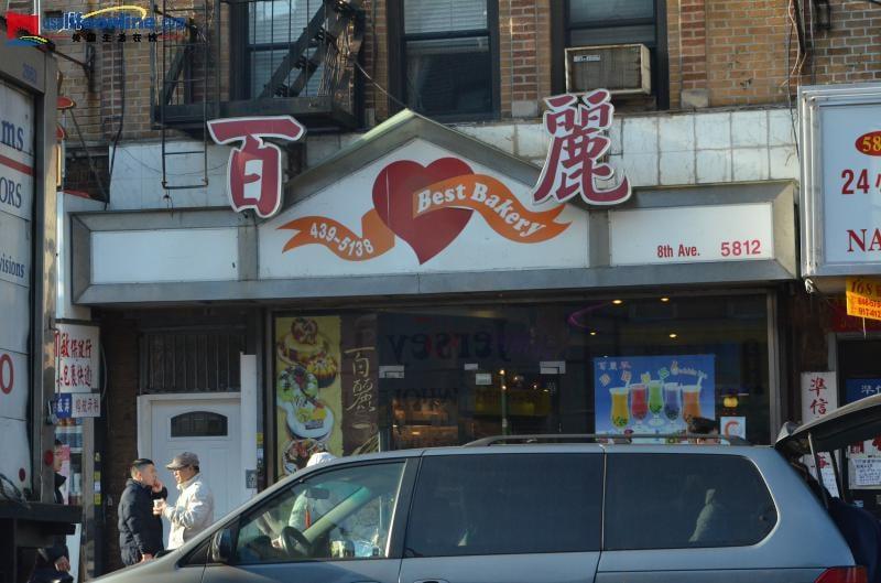 百丽西饼店718-439-5138
