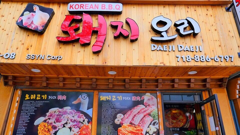 宋氏三姐妹韩国BBQ