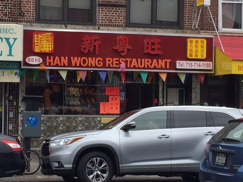 新粤旺Han Wong Restaurant(718) 714-1188