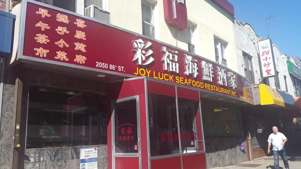彩福海鲜酒家  Joy Luck Seafood Restaurant  (718) 996-3838