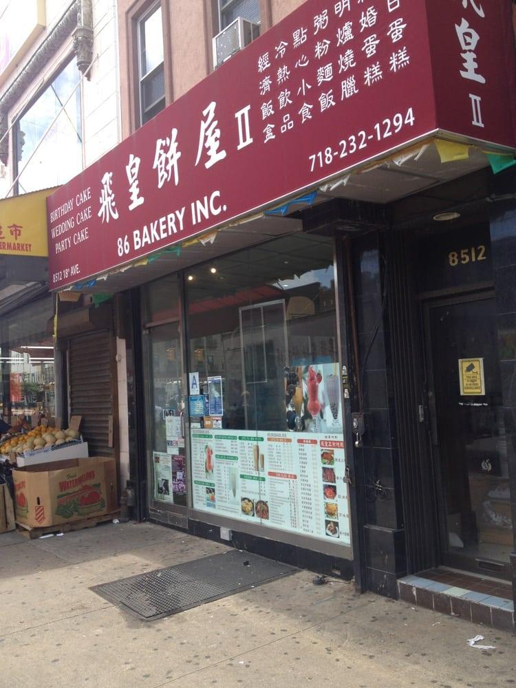 飞皇饼屋  86 Bakery (718) 232-1294
