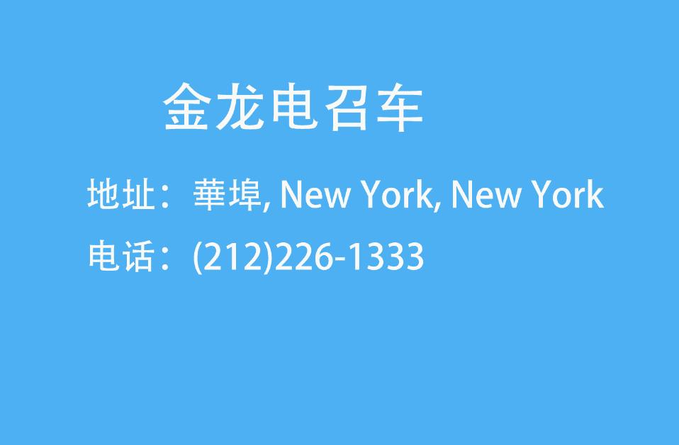 金龙电召车 (212)226-1333