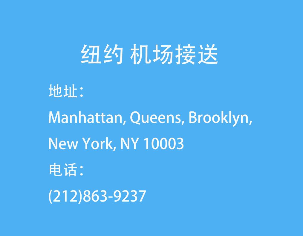 纽约 机场接送 JFK, LGA, EWR Car & Van service (212)863-9237