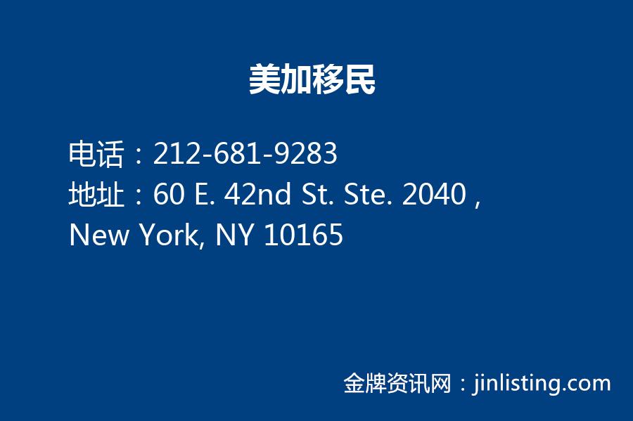 美加移民 212-681-9283