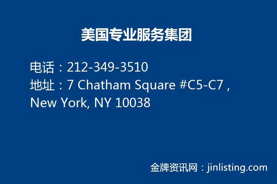 美国专业服务集团 212-349-3510