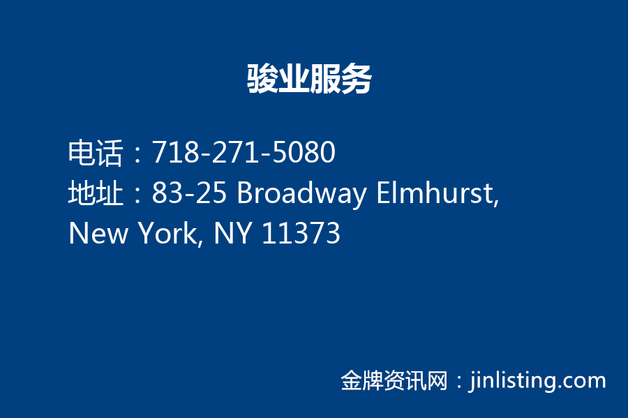 骏业服务 718-271-5080