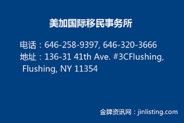 美加国际移民事务所 646-258-9397, 646-320-3666