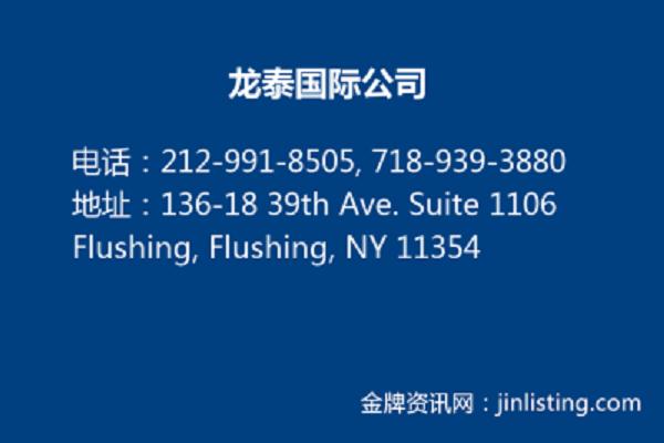 龙泰国际公司 212-991-8505, 718-939-3880
