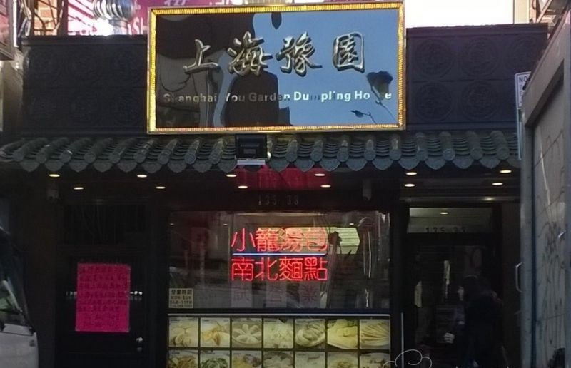 上海豫园 Shanghai You Garden Dumpling House