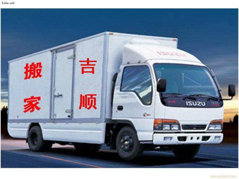 吉顺搬家646-581-7888