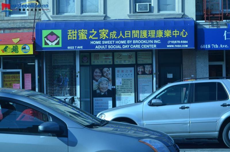 甜蜜之家成人日间护理康乐中心 718-878-6584