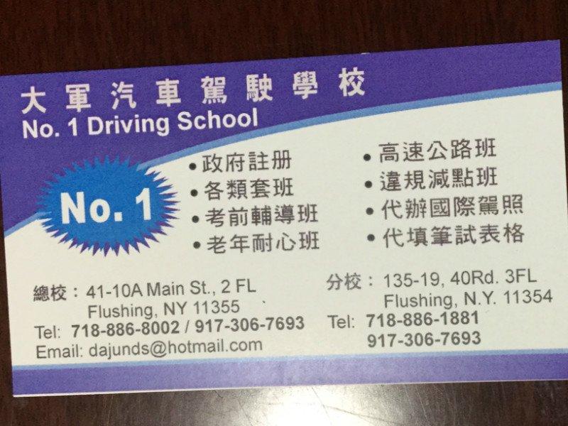 大军汽车驾驶学校 718-886-8002 / 917-306-7693