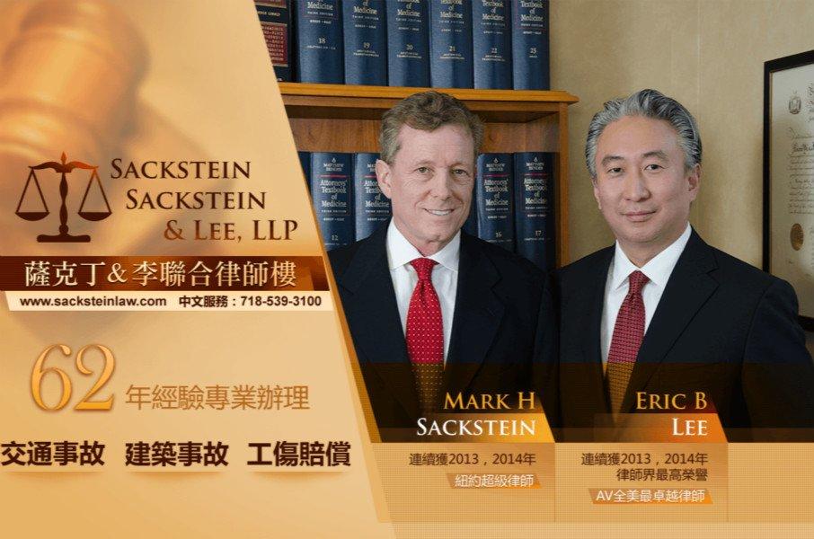 萨克丁&李联合律师楼 718-539-3100