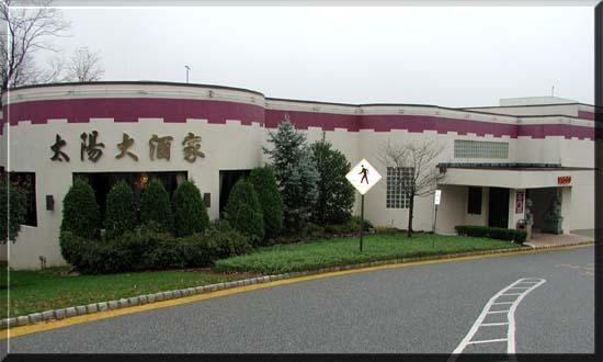 太阳大酒家Sunny Palace(732) 651-6618