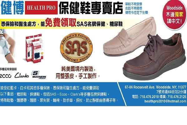Health pro保健鞋专卖店718-476-2010