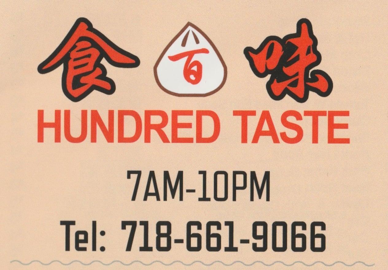 食百味餐馆 Hundred Taste
