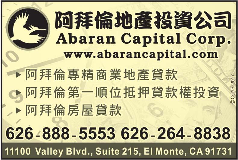 阿拜伦投资贷款(626) 888-5553