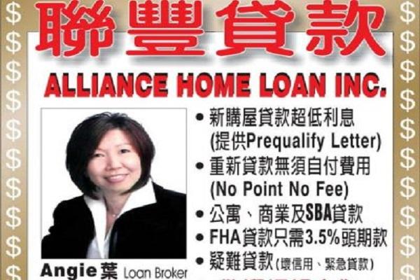 联丰贷款(626) 571-9880