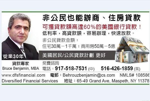 Bruce Benjamin, MBA, 贷款专家 (917) 518-7531