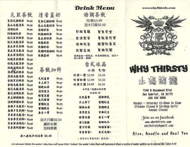 止渴解饞 – Why Thirsty