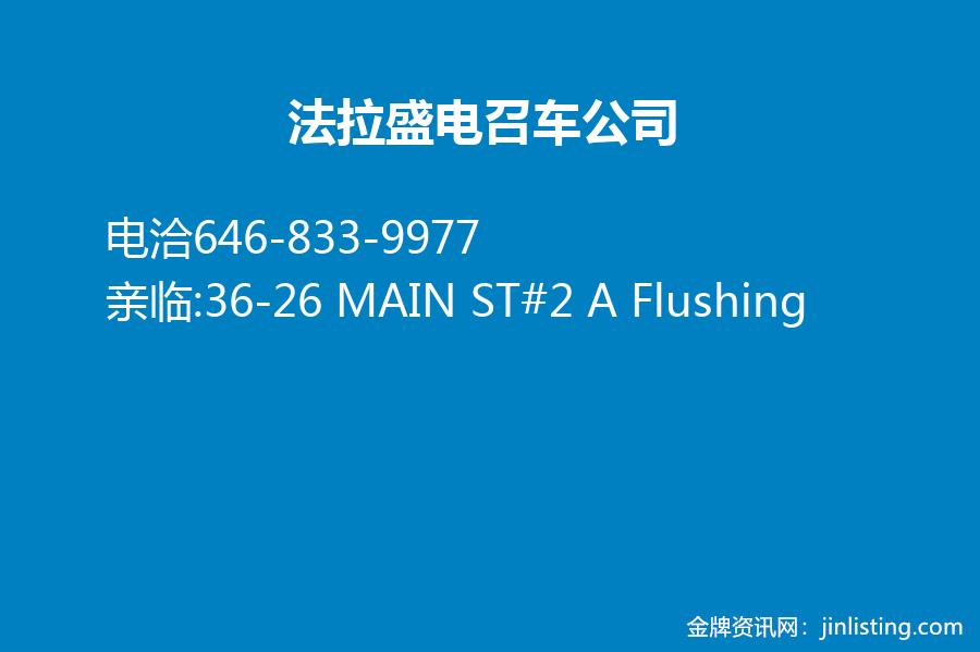 法拉盛电召车公司646-833-9977