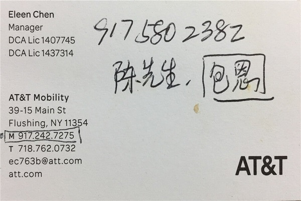 AT&T 陈先生 917-580-2382