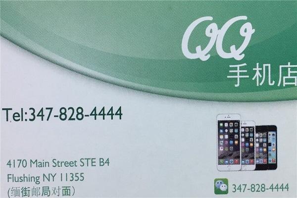 手机店347-828-4444
