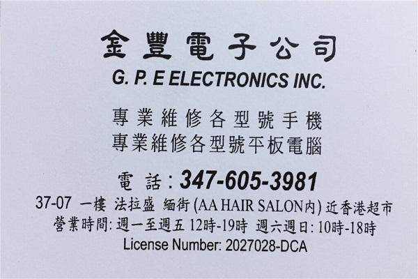 金丰电子公司347-605-3981