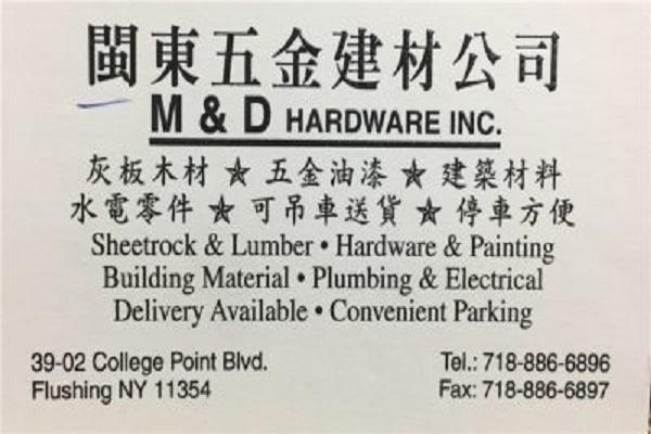 閩東五金建材公司  M&D HARDWARE INC.