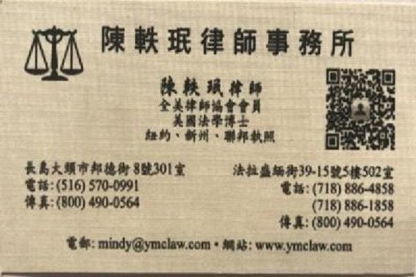 陈轶珉律师  (718) 886-4858(陳軼珉律師纽约商业律师)