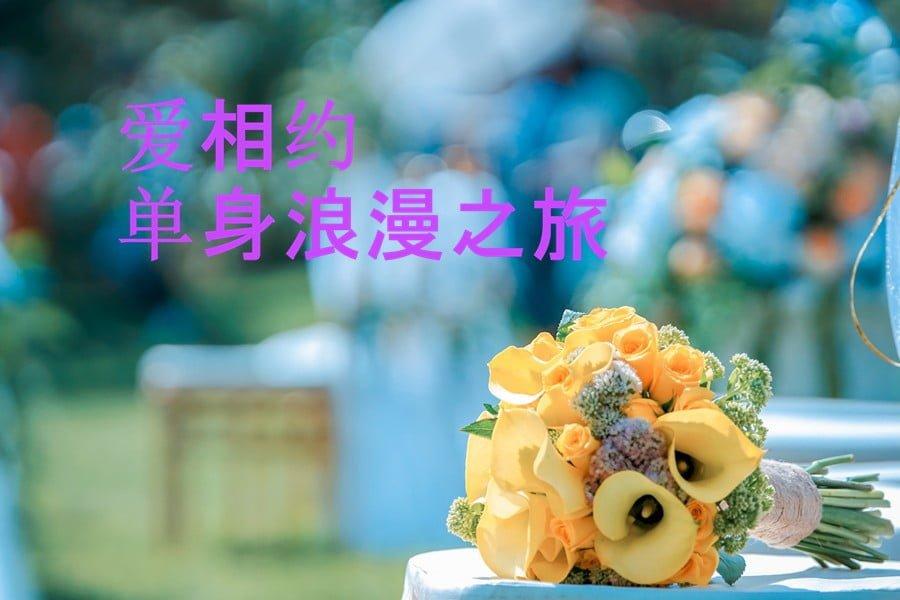 爱相约,单身浪漫之旅  名热线:718-321-0708