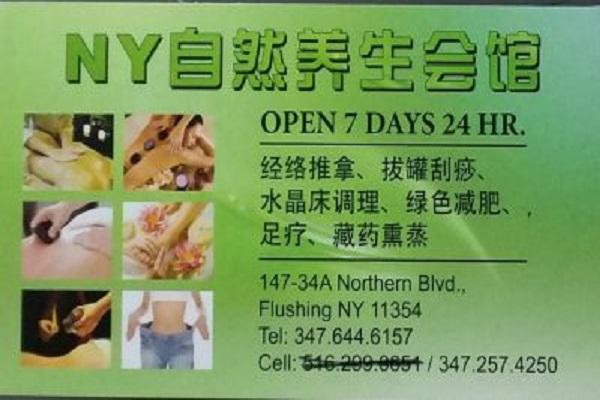 NY自然养生会馆