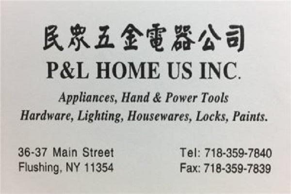 民眾五金電器公司 P&L HOME US INC.  Appliances, Hand & Power Tools