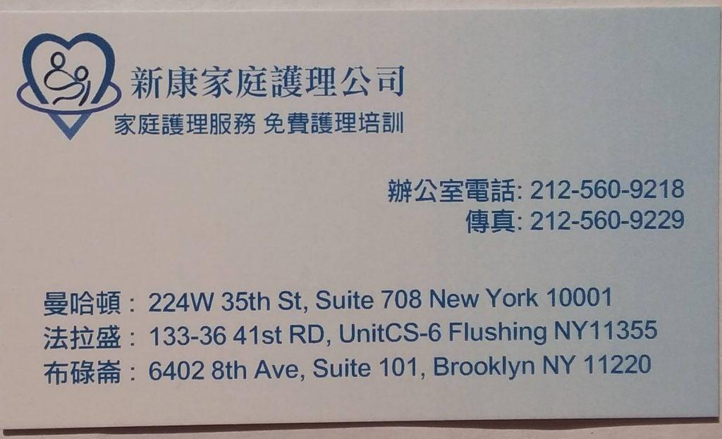 新康家庭护理公司-新康家庭護理公司-212-560-9218