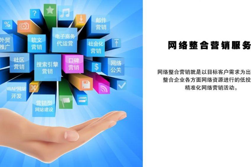 网络推广与网站设计