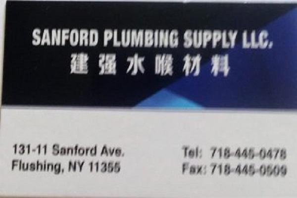 建强水喉材料-718-445-0478
