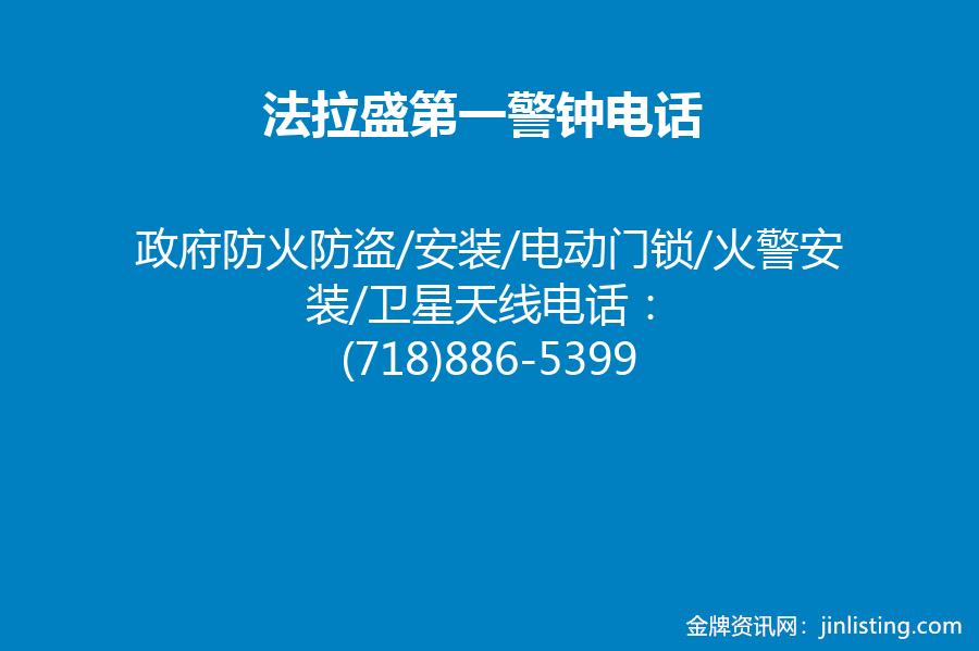 第一警钟电话(718)886-5399