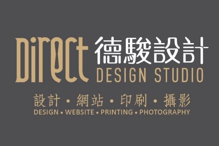德駿設計印刷-Direct Design Studio718-888-9779