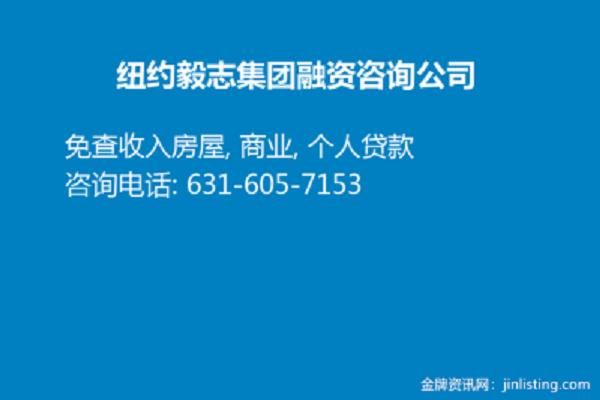 首选免查收入房屋, 商业, 个人贷款631-605-7153