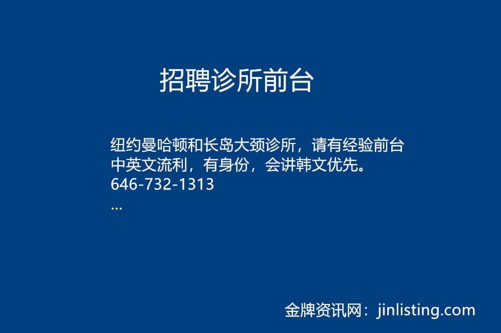 中医诊所招聘 646-732-1313