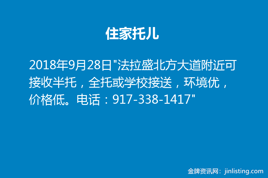 住家托儿917-338-1417