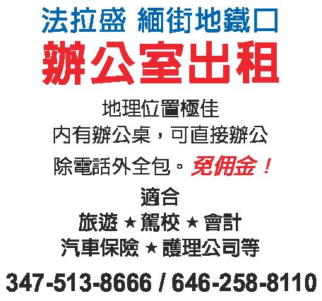 辦公室出租646-258-8110