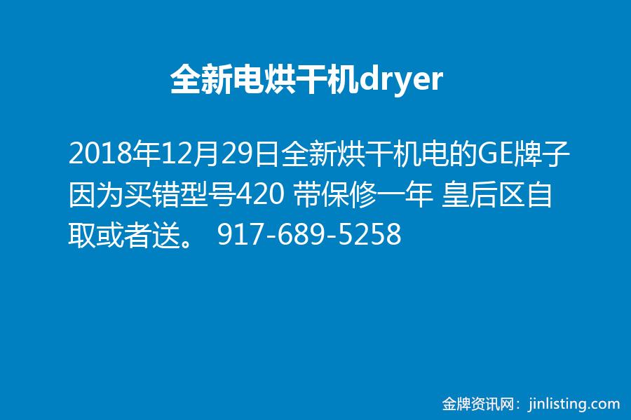全新电烘干机dryer  917-689-5258