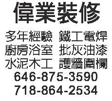 偉業裝修 718-864-2534 646-875-3590