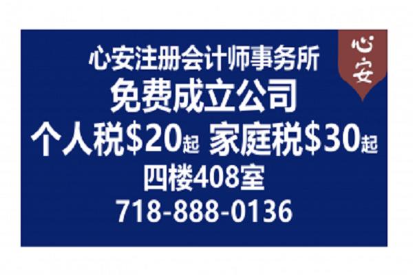 【心安注册会计师事务所 CPA】 718-888-0136 ◆ 免费成立公司 ◆ 报税$20起 ◆