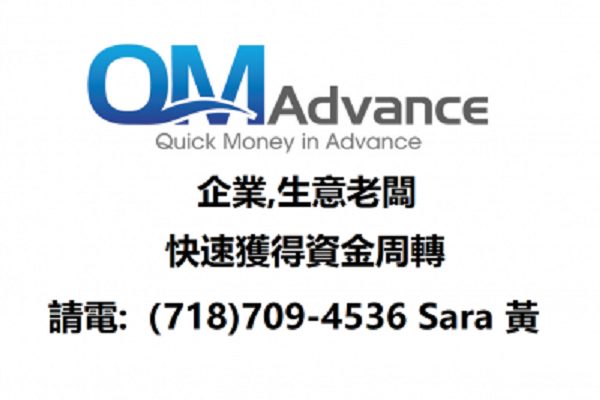 QM Advance 小商家快速資金周轉貸款 請電: 718-709-4536 纽约小商业贷款