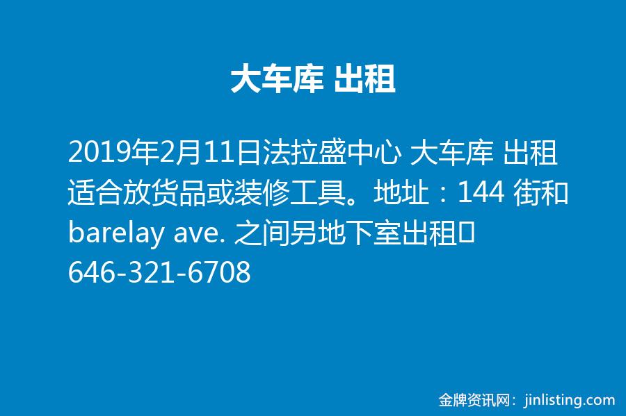 大车库 出租 646-321-6708